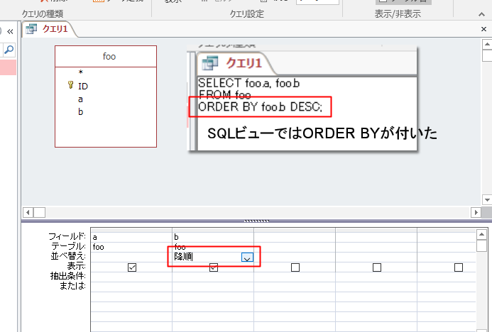 Access並び替えORDER BY 2017-05-29 (3).png